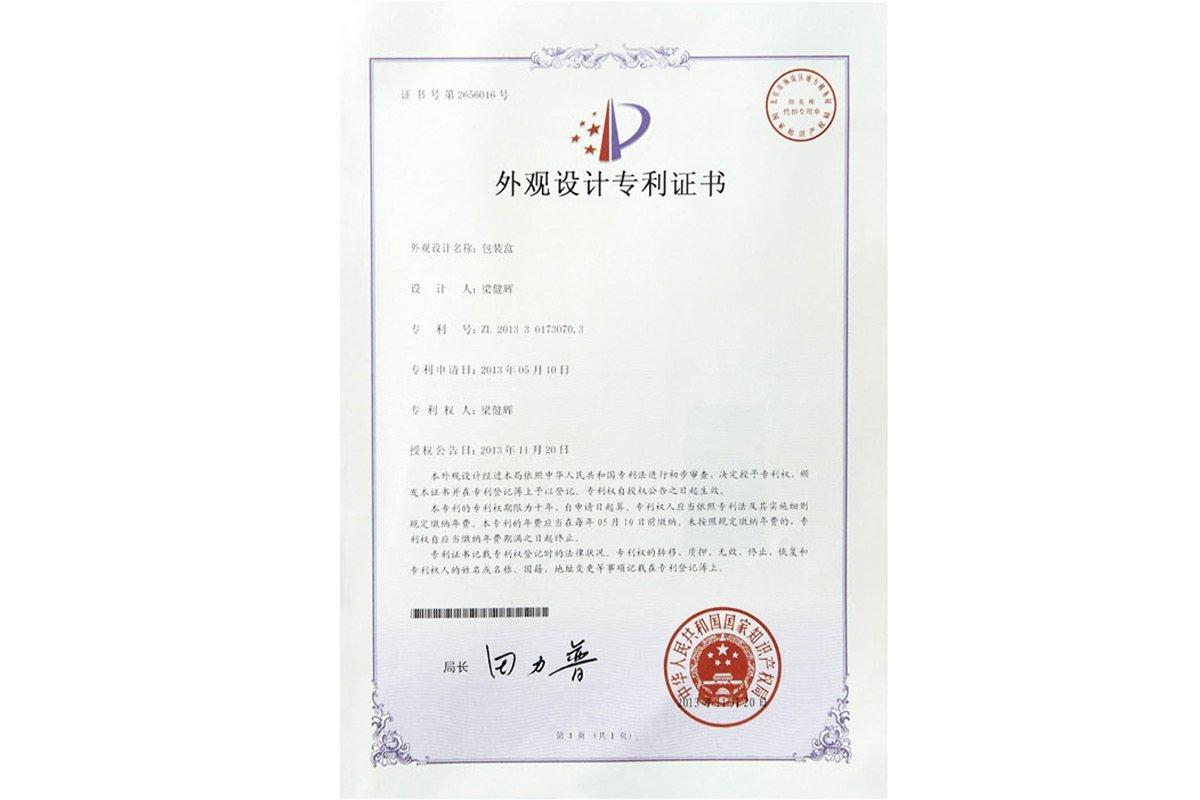 (包装盒)外观设计专利证书