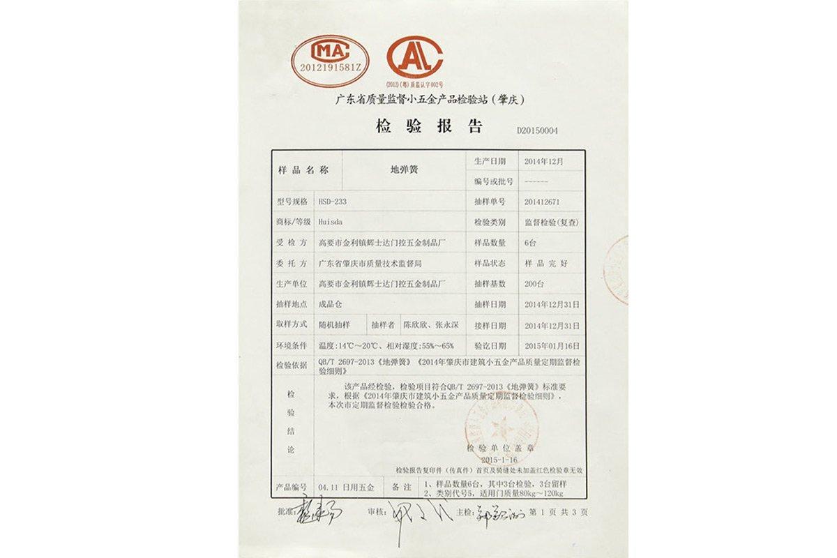 (地弹簧HSD-233检验报告)