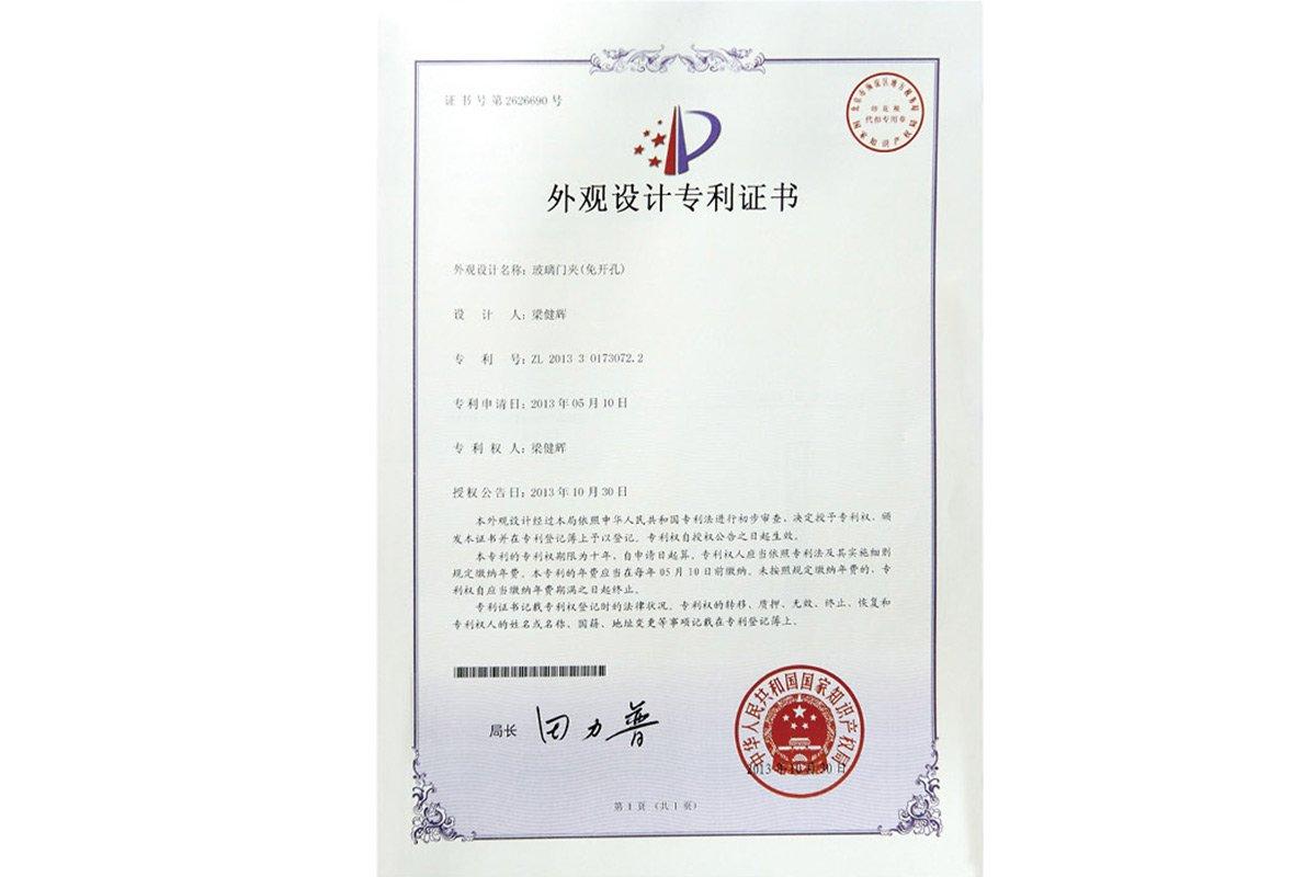 (玻璃门夹外)观设计专利证书
